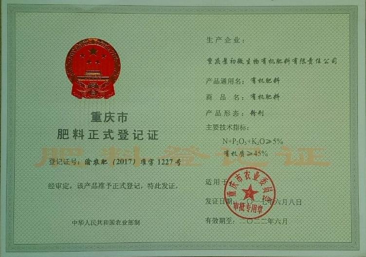 肥料许可证