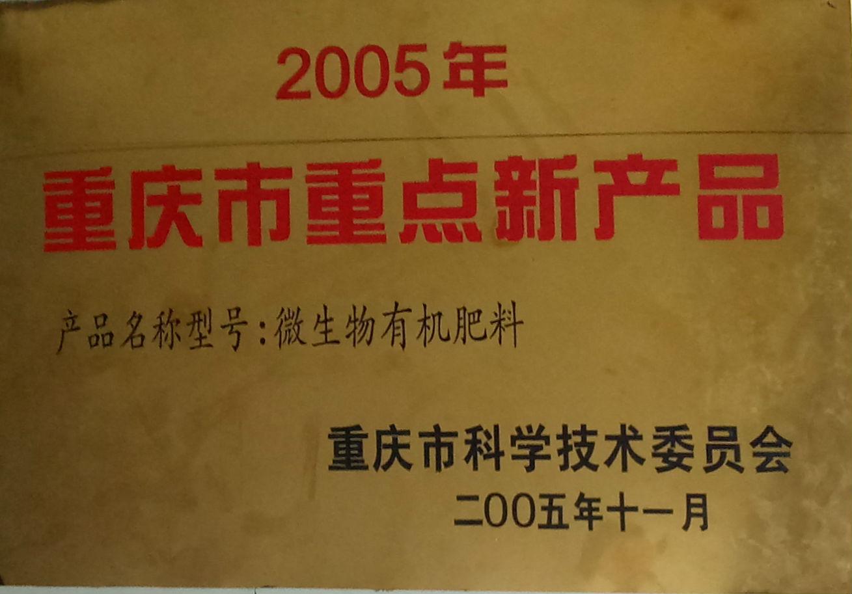 重庆市重点新产品